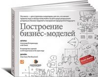96dpi_260px_rgb_obl_postroenie biznes-modeley_november 2012