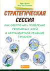 книга стратегическая  сессия