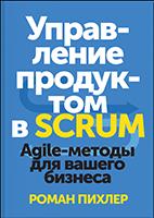 управление продуктов в SCRUM